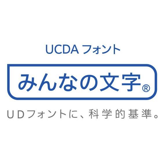 UCDAフォント みんなの文字 UDフォントに科学的基準。