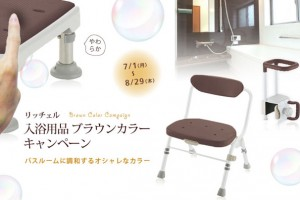 【期間限定】 ブラウンカラー入浴用品キャンペーン 7/1(月)~8/29(木)まで